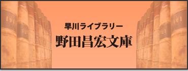 早川ライブラリー 野田昌宏文庫