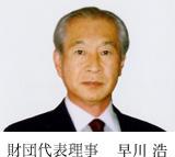 財団理事長 早川浩